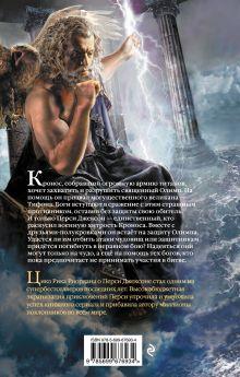 Обложка сзади Перси Джексон и последнее пророчество Рик Риордан
