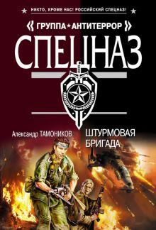 Обложка Штурмовая бригада Александр Тамоников