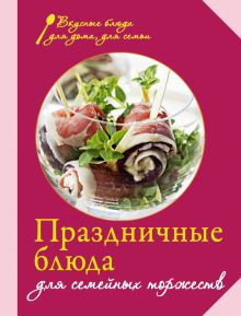 - Праздничные блюда для семейных торжеств обложка книги