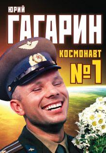 Юрий Гагарин. Космонавт №1 обложка книги