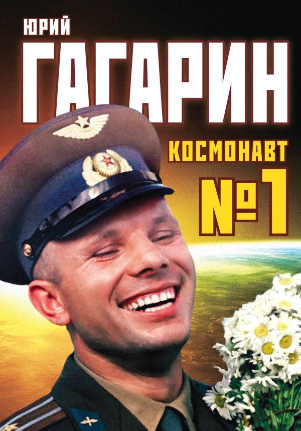 Юрий Гагарин. Космонавт №1 Первушин А.И.