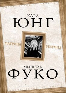 Матрица безумия обложка книги