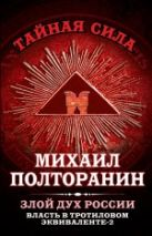 Полторанин М.Н. - Власть в тротиловом эквиваленте-2. Злой дух России' обложка книги