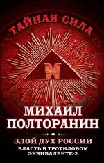 Полторанин М.Н. - Власть в тротиловом эквиваленте-2. Злой дух России обложка книги