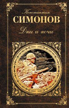 Симонов К.М. - Дни и ночи обложка книги