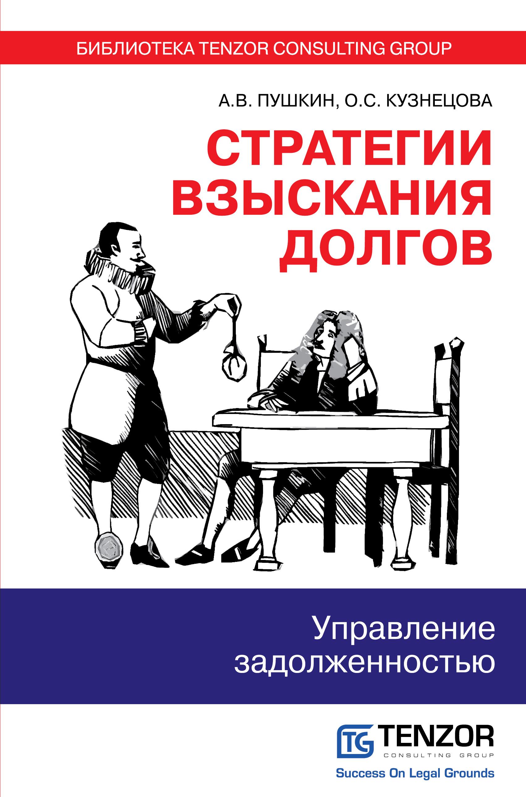 Стратегии взыскания долгов: управление задолженностью ( Пушкин А.В., Кузнецова О.С.  )