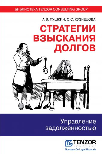 Стратегии взыскания долгов: управление задолженностью Пушкин А.В., Кузнецова О.С.