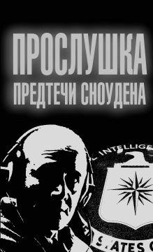 Сырков Б.Ю. - Прослушка. Предтечи Сноудена обложка книги