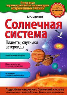 Обложка Солнечная система. Планеты, спутники, астероиды В.И. Цветков