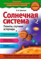 Цветков В.И. - Солнечная система. Планеты, спутники, астероиды' обложка книги