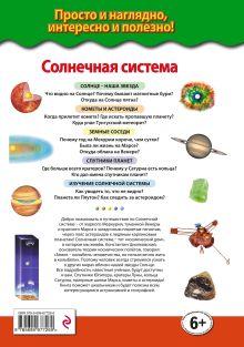 Обложка сзади Солнечная система. Планеты, спутники, астероиды В.И. Цветков