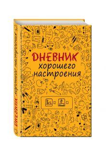 Оттерман Д. - Дневник хорошего настроения.Желтый обложка книги