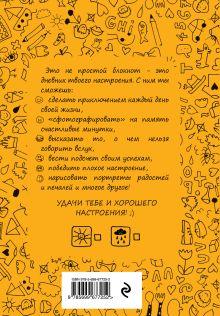 Обложка сзади Дневник хорошего настроения.Желтый Доро Оттерман