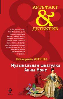 Лесина Е. - Музыкальная шкатулка Анны Монс обложка книги