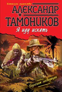 Тамоников А.А. - Я иду искать обложка книги