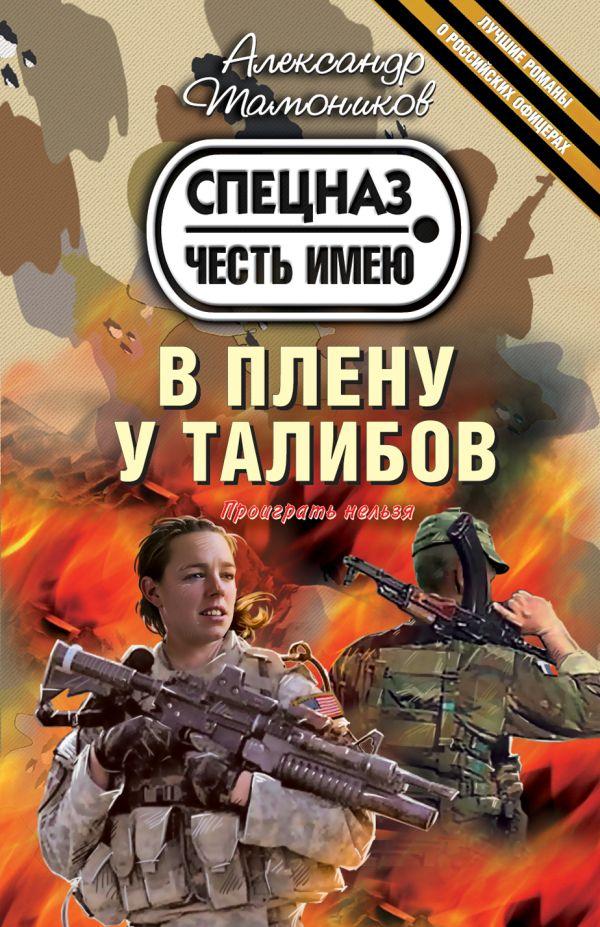 В плену у талибов Тамоников А.А.