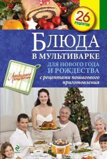 - Блюда в мультиварке для Нового года и Рождества обложка книги