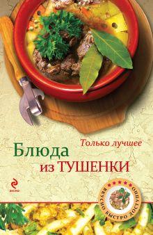 - Блюда из тушенки обложка книги