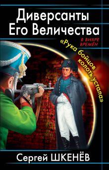 Диверсанты Его Величества. «Рука бойцов колоть устала…» обложка книги