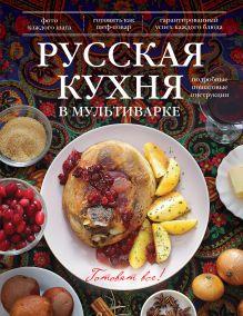 - Русская кухня в мультиварке обложка книги