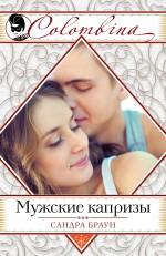 Браун С. - Мужские капризы обложка книги