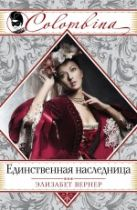 Вернер Э. - Единственная наследница' обложка книги