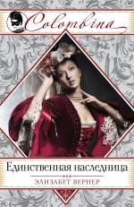 Вернер Э. - Единственная наследница обложка книги
