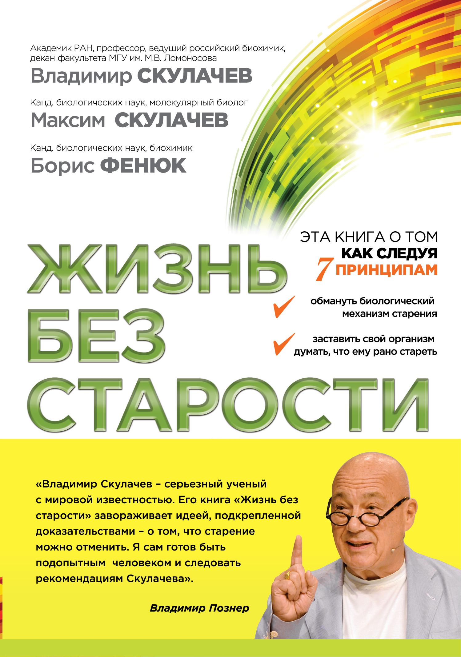 Жизнь без старости ( Скулачев В.П., Скулачев М.В., Фенюк Б.А.  )