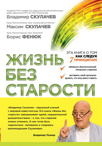 Жизнь без старости Скулачев В.П., Скулачев М.В., Фенюк Б.А.