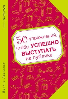 Обложка 50 упражнений, чтобы успешно выступать на публике Лоранс Левассёр