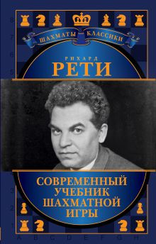 Калиниченко Н. - Рихард Рети. Современный учебник шахматной игры обложка книги