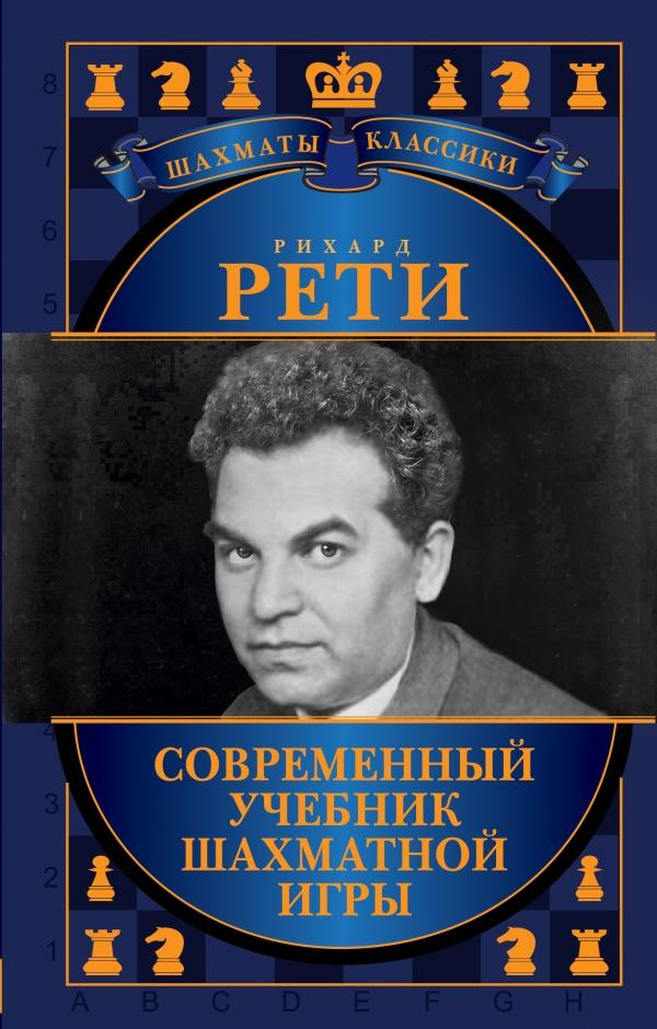 Рихард Рети. Современный учебник шахматной игры Калиниченко Н.