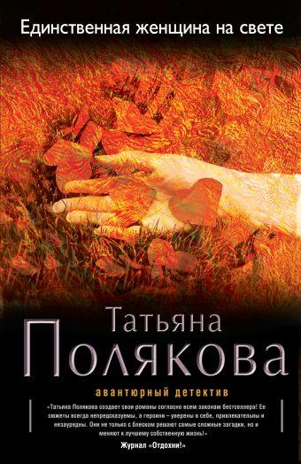 Единственная женщина на свете Полякова Т.В.