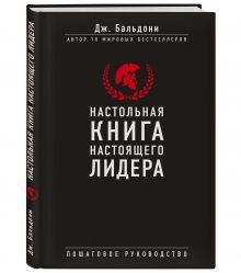 Настольная книга настоящего лидера