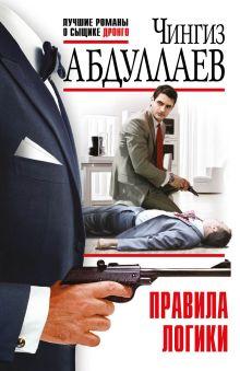 Абдуллаев Ч.А. - Правила логики обложка книги
