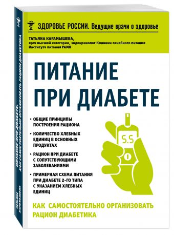 Питание при диабете. Как самостоятельно организовать рацион диабетика Карамышева Т.Е.