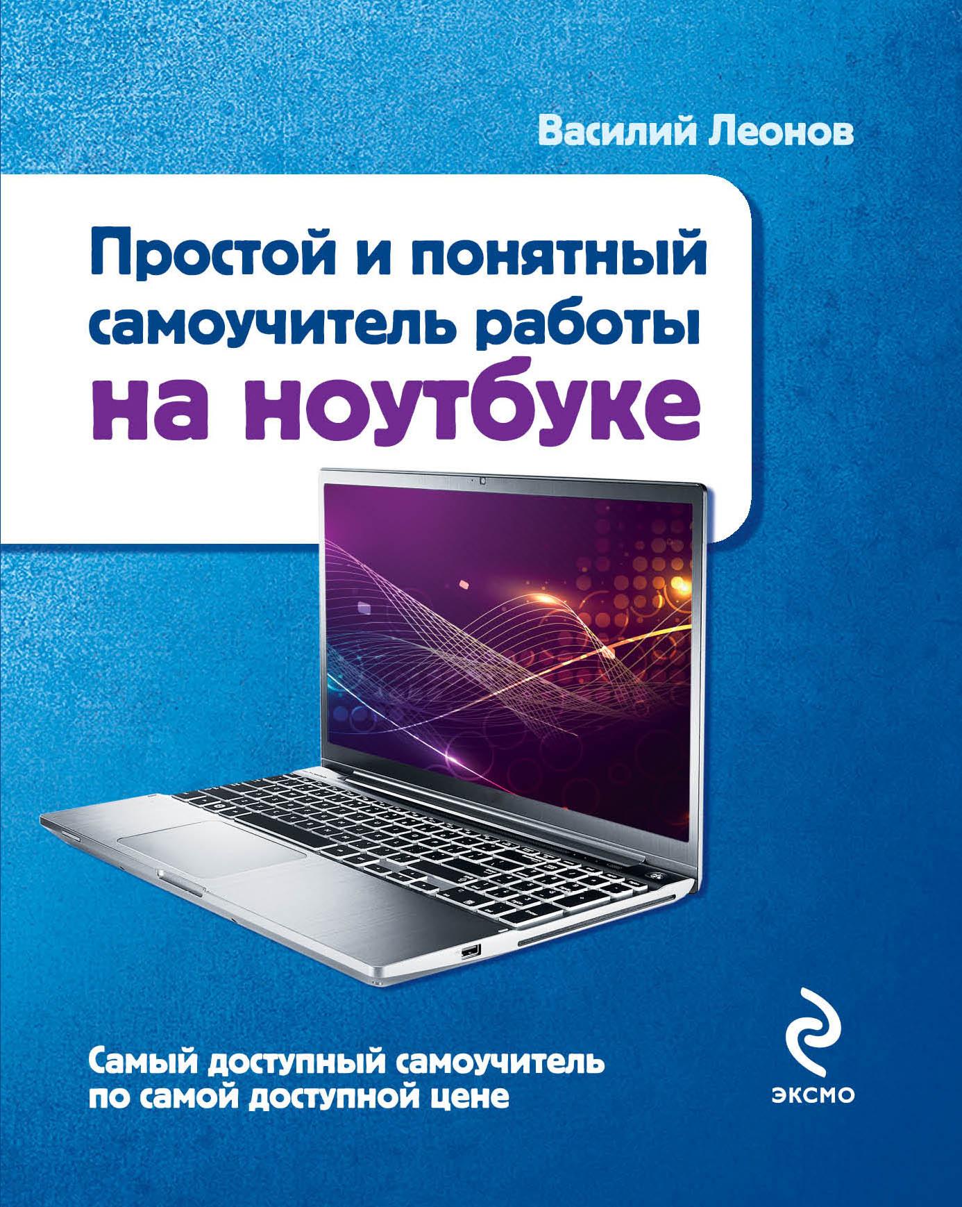 Простой и понятный самоучитель работы на ноутбуке ( Леонов В.  )