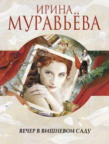 Муравьева И. - Вечер в вишневом саду обложка книги