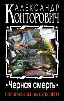 Конторович А.С. - «Черная смерть» Спецназовец из будущего обложка книги