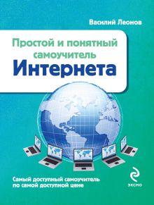 Обложка Простой и понятный самоучитель Интернета Василий Леонов