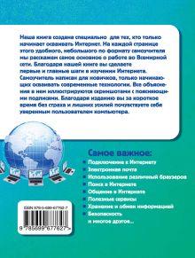 Обложка сзади Простой и понятный самоучитель Интернета Василий Леонов