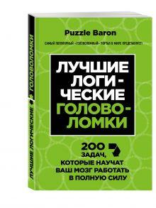 - Лучшие логические головоломки. 200 задач, которые научат ваш мозг работать в полную силу обложка книги