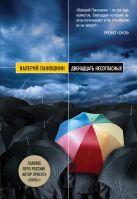 Панюшкин В. - Двенадцать несогласных' обложка книги