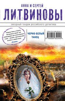 Литвинова А.В., Литвинов С.В. - Черно-белый танец обложка книги