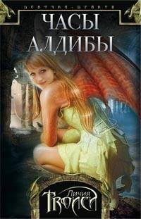 Девочка-дракон. Кн. 3. Часы Алдибы: роман. Троиси Л. Троиси Л.