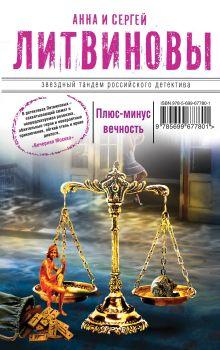 Обложка Плюс-минус вечность Анна и Сергей Литвиновы