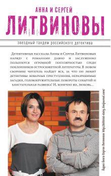 Обложка сзади Плюс-минус вечность Анна и Сергей Литвиновы
