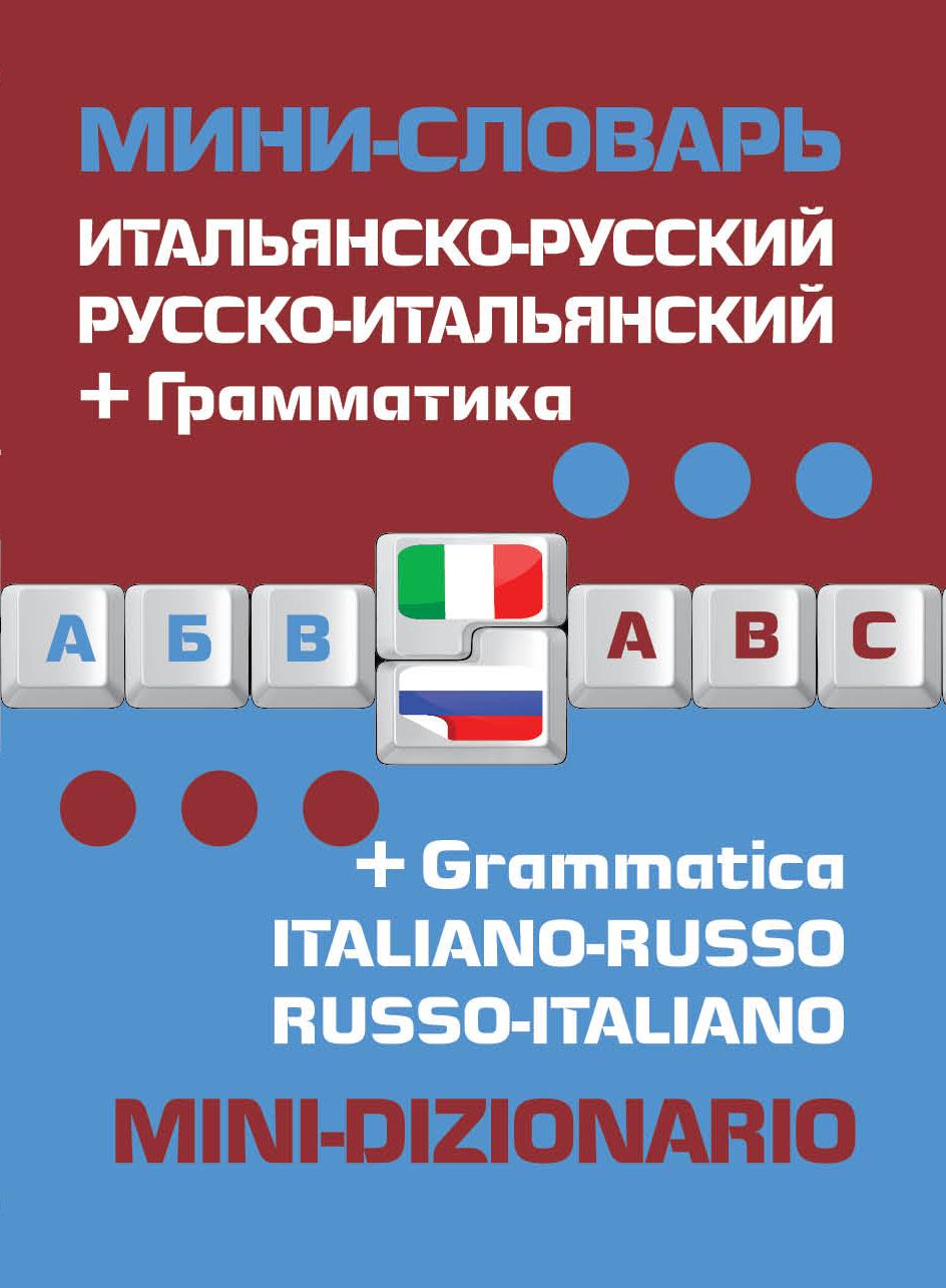 Итальянско-русский русско-итальянский мини-словарь + грамматика от book24.ru