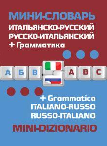 - Итальянско-русский русско-итальянский мини-словарь + грамматика обложка книги