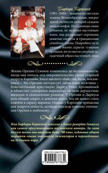 Обложка сзади Скверный маркиз Барбара Картленд